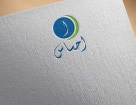 tanveerk0956 tarafından Design a Logo for Non Profit welfare organization için no 55
