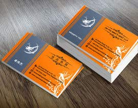 #72 for Design some Business Cards for Bird's Nest by icemanraven