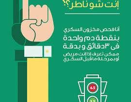 YasserKhalid tarafından Design a Banner and A3 poster in ARABIC için no 5
