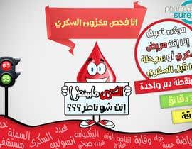 Mohamedsaa3d tarafından Design a Banner and A3 poster in ARABIC için no 13