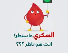 Mahmouds13 tarafından Design a Banner and A3 poster in ARABIC için no 26