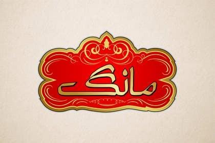 #7 untuk MAANG Logo Design Contest #1 oleh nomi2009