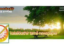 #11 for Design a Logo and face book banner/ this is a tamil newspaper by Kavinithi