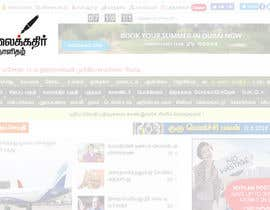 #15 for Design a Logo and face book banner/ this is a tamil newspaper by gpnatraj