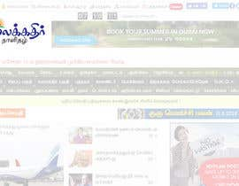 #17 for Design a Logo and face book banner/ this is a tamil newspaper by gpnatraj