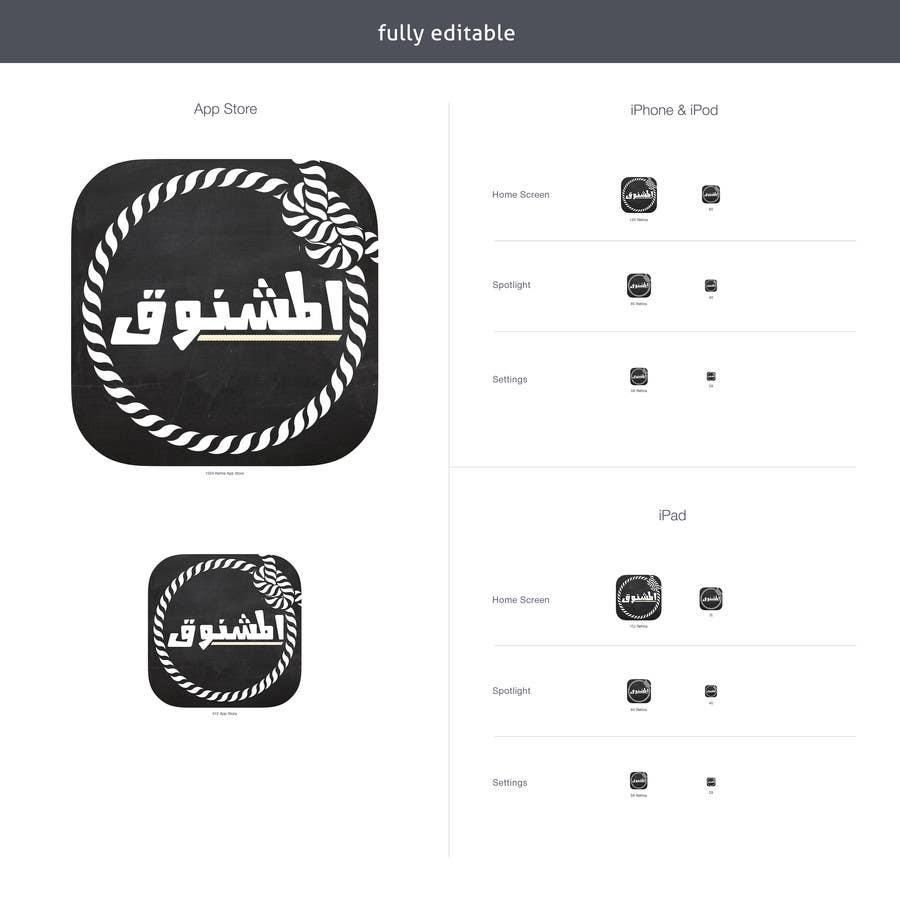 #22 for Design iPhone/iPad Hangman App Arabic Version by AliBenabbes