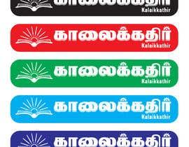 bijjy tarafından kalaikkathir logo fine turning and colours için no 14