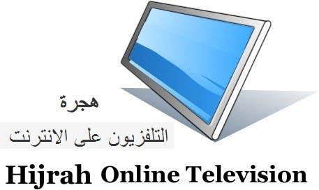 Penyertaan Peraduan #                                        19                                      untuk                                         Logo Design for Hijrah Online Vision (Hijrah.TV)