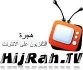 Contest Entry #47 for Logo Design for Hijrah Online Vision (Hijrah.TV)