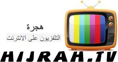#50 for Logo Design for Hijrah Online Vision (Hijrah.TV) by terds001
