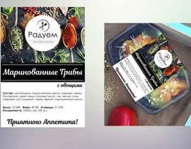 #17 для Создание эскизов для оформления и упаковки от anatoliyegorov