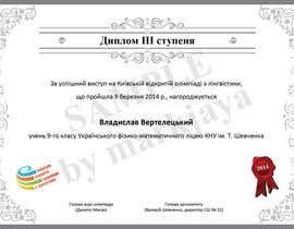 #13 for I need some graphic design for a linguistics contest diploma af MarkJaya