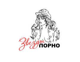 #31 для Design a Logo for actresses web catalog от dianalakhina