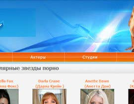 #35 для Design a Logo for actresses web catalog от tetmix