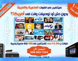 #18 for Design an Advertisement for our product in ARABIC & English by dsignfactorybd