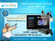 Entry # 20 for Design an Advertisement for our product in ARABIC & English by
