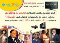 Contest Entry #24 for Design an Advertisement for our product in ARABIC & English