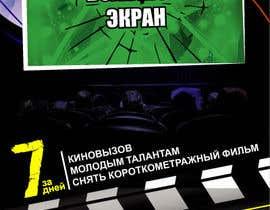 #6 для Design a Banner for Film Festival от dianalakhina