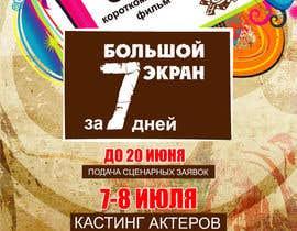 #9 для Design a Banner for Film Festival от dianalakhina