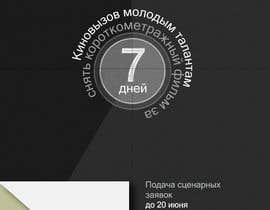 #10 для Design a Banner for Film Festival от marianavcorreia
