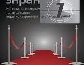 #3 для Design a Banner for Film Festival от moiseililia