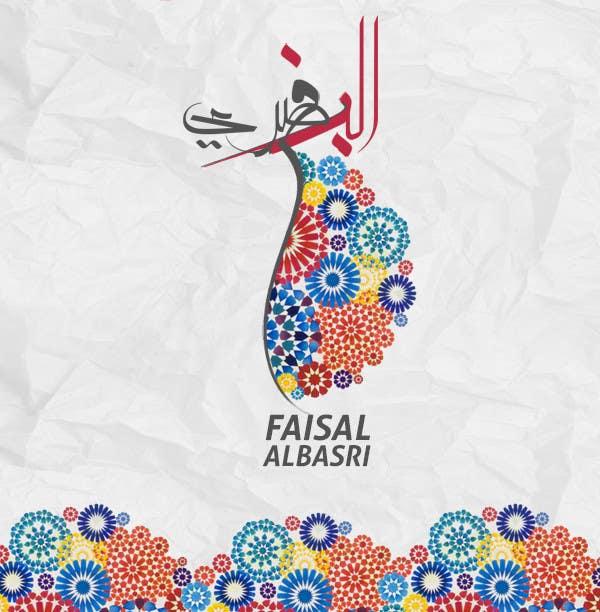 Konkurrenceindlæg #                                        17                                      for                                         Design a Logo for A Personal Brand Name
