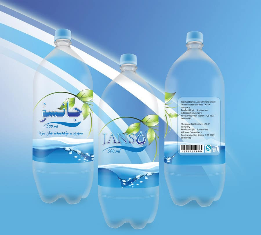 contest entry 86 for design mineral water label