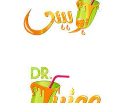 #12 for Design a Logo in arabic for existing design same but in Arabic by imranstyle13