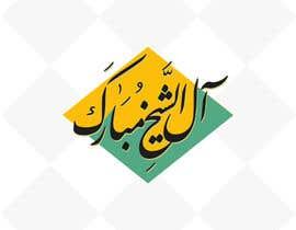 #6 untuk Design a Logo for a family web site in Arabic oleh abdofrahat