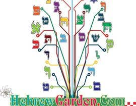 #18 for Logo Design for HebrewGarden.com af kumudchandrapate