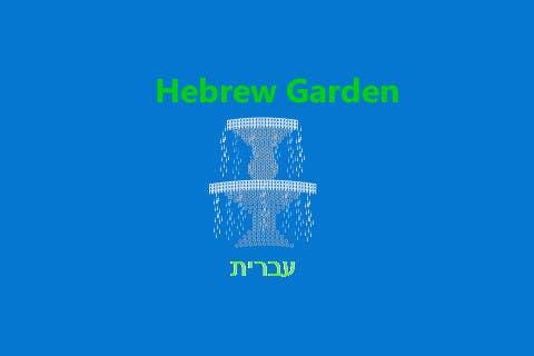 Inscrição nº                                         26                                      do Concurso para                                         Logo Design for HebrewGarden.com