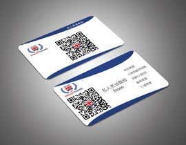 #68 for Design some Business Cards for us by creativerekha