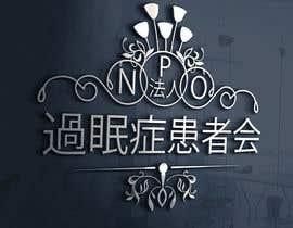 #304 para Design a logo por graphicsstores