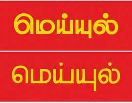 #8 for Design a Banner by Gurucharanpot