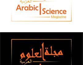 #124 for Design a Logo for Science Magazine by JustOmagen