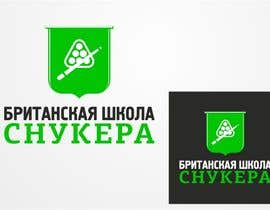 #51 for Design a Logo -- 2 by dyv