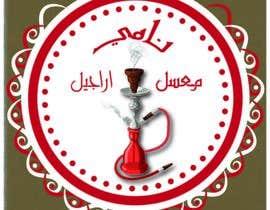 nº 16 pour design a logo nahi par Fafathinfhin