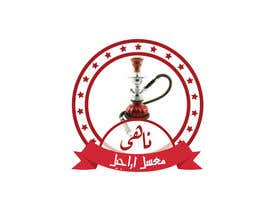 nº 21 pour design a logo nahi par nabeelrjt