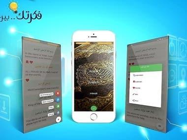 Quran, a Muslim app for the Qur'an, worship and Qur'an interpretation