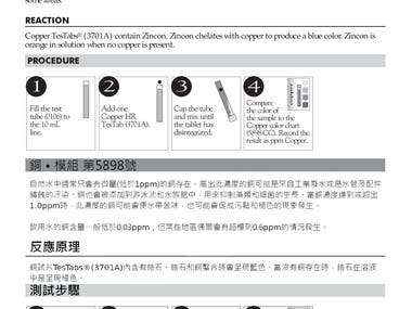 Translation of a Product Manual