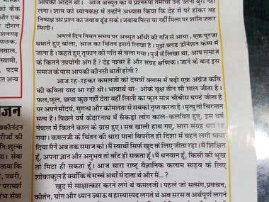 "Hindi short story titled -""shree Krishan aaye thay""  got published in  News paper ""Ek anubhav"".  The story is about a counselor who made an Old Man realize his mistakes."