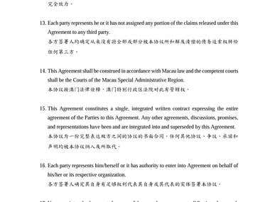 A bilingual Debt Settlement Agreement sample that I help with the translation for a client in our law firm.